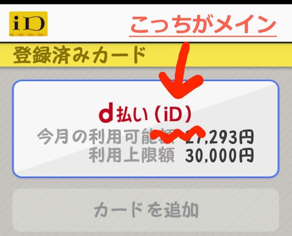 ガラホの『d払い(iD)』画面