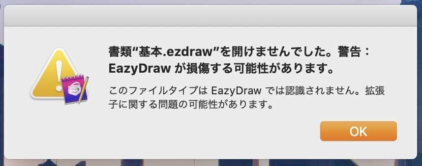 アプリ『EazyDraw』が開けないエラー