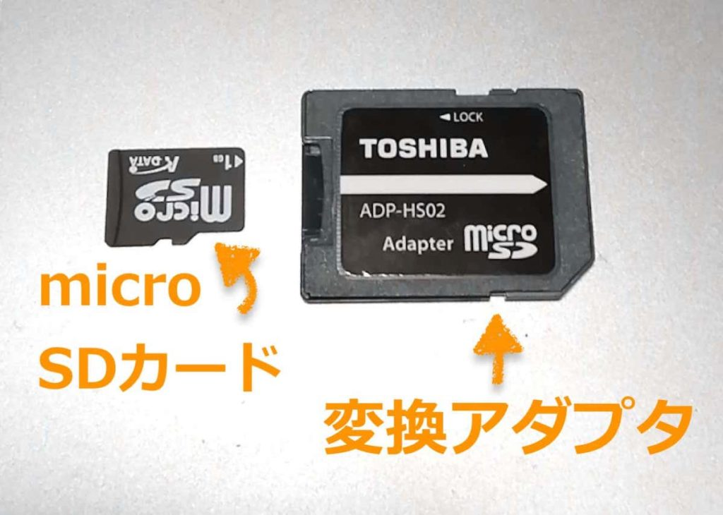 microSDカードを変換アダプタに入れる