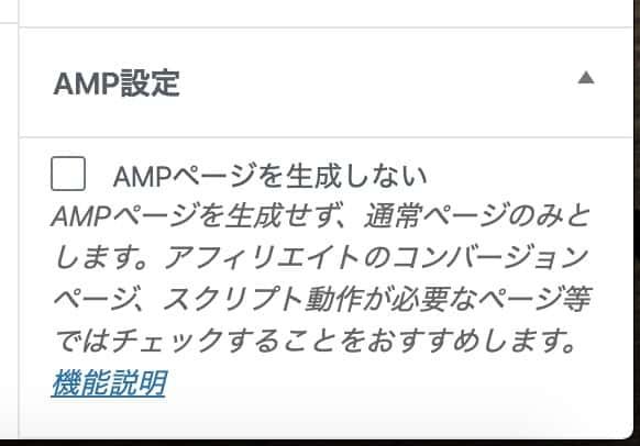 『Simplicity 2』でAMPを個別除外