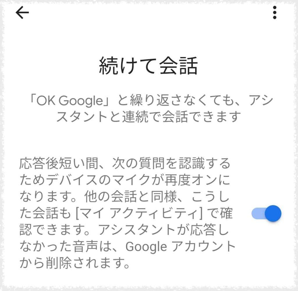 『Google Nest Hub』の『続けて会話』をオンにする
