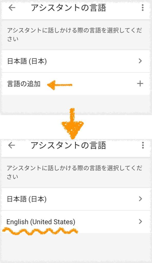 『Google Nest Hub』の言語設定