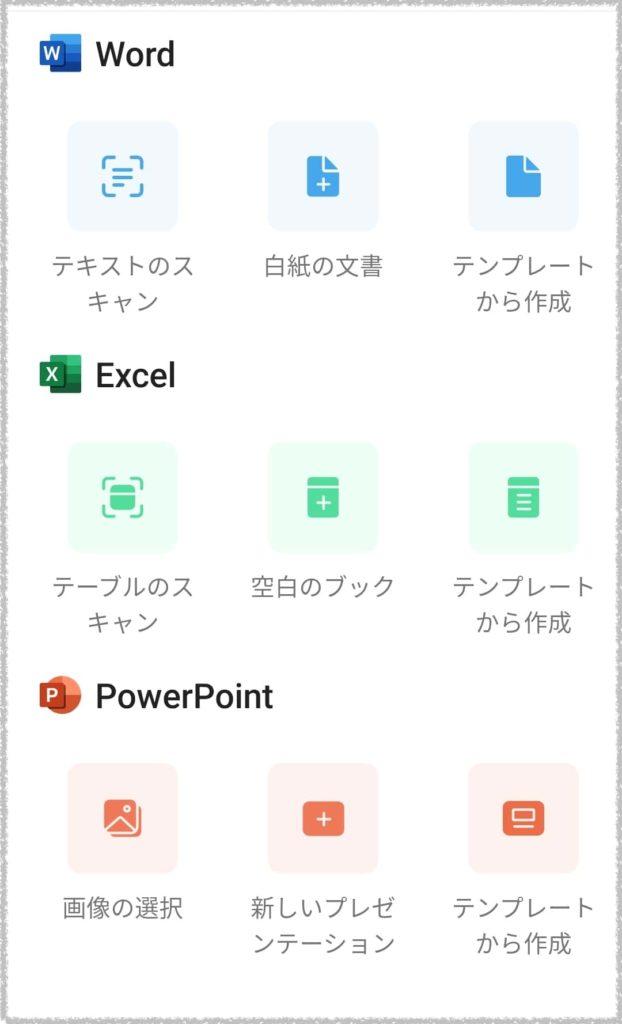 Microsoftアプリ『Microsoft Office』の「ドキュメント」