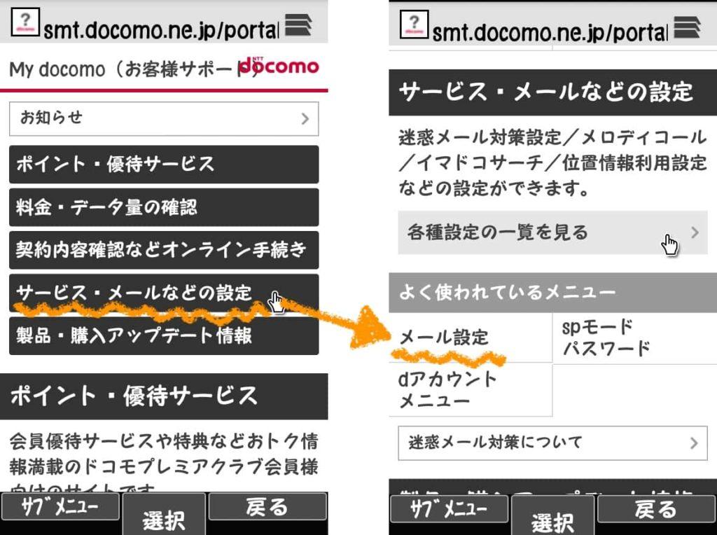 ブラウザ版ドコモメール設定手順1