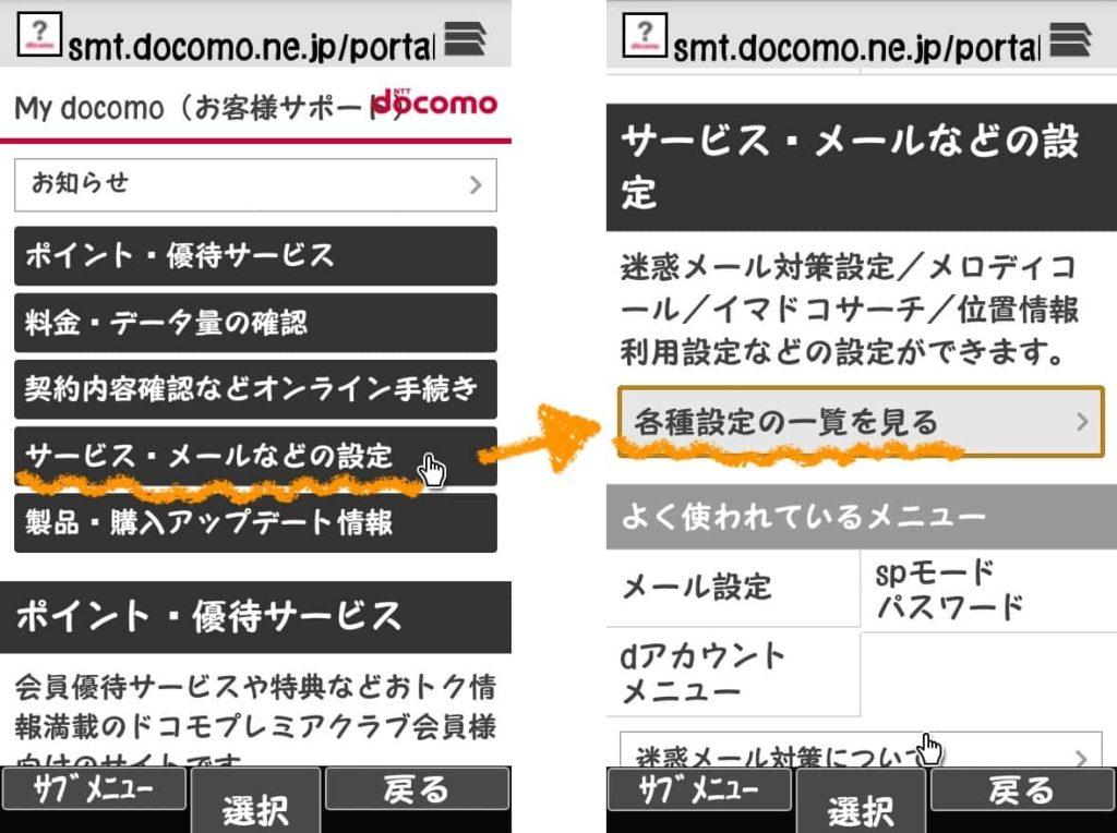 ドコモ電話帳設定1