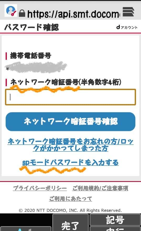 ブラウザ版ドコモメール設定手順3
