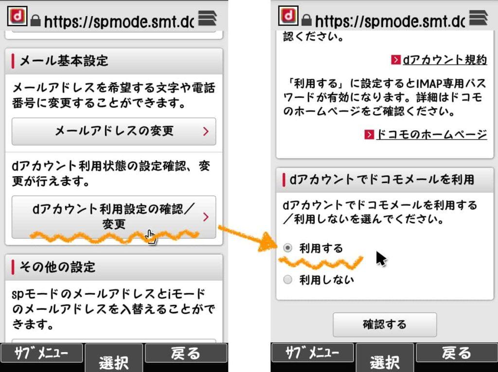 ブラウザ版ドコモメール設定手順4