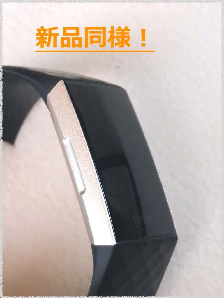 『Fitbit Charge 3』のゴリラガラス製画面は傷無し