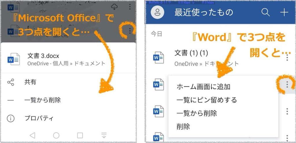 左『Microsoft Office』・右『Word』