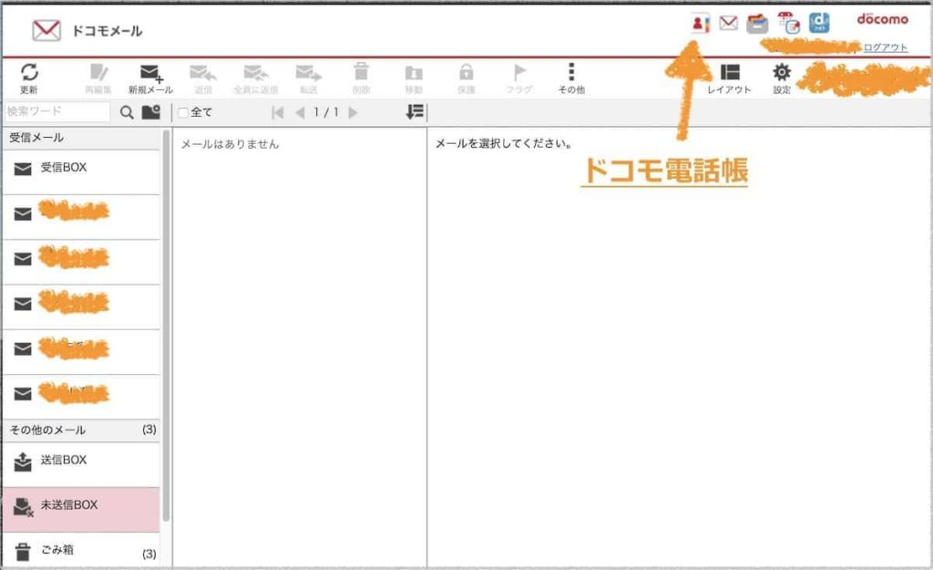 MacのGoogle Chromeからドコモメールを開く