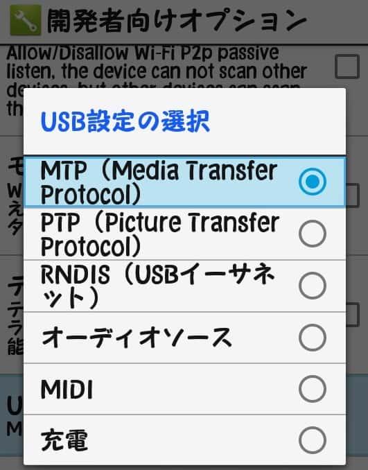 AQUOS SH-02L「USB設定の選択」画面