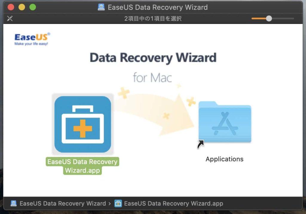 アプリ『EaseUS Data Recovery Wizard』をインストール