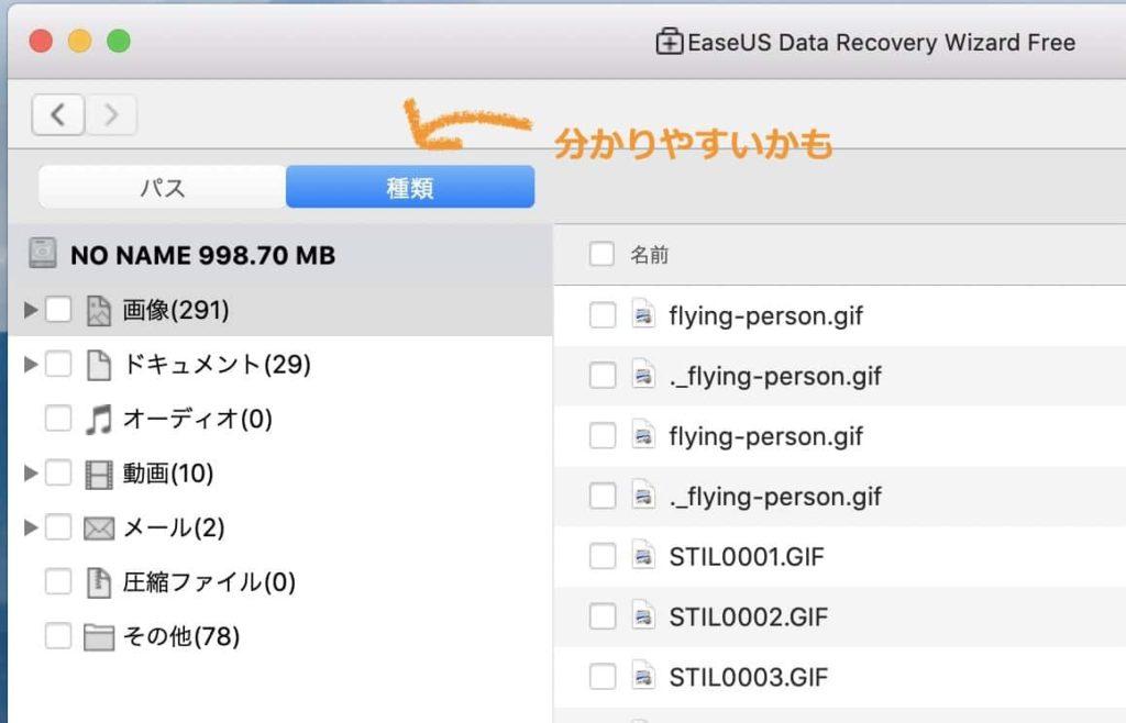 『EaseUS Data Recovery Wizard』で復元した種類データ