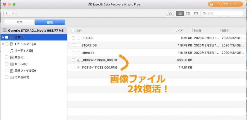 初期化したSDカードの『EaseUS Data Recovery Wizard』で復元