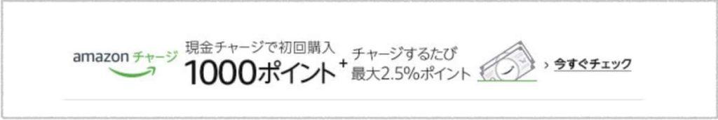『Amazonギフト券(チャージタイプ)』キャンペーン