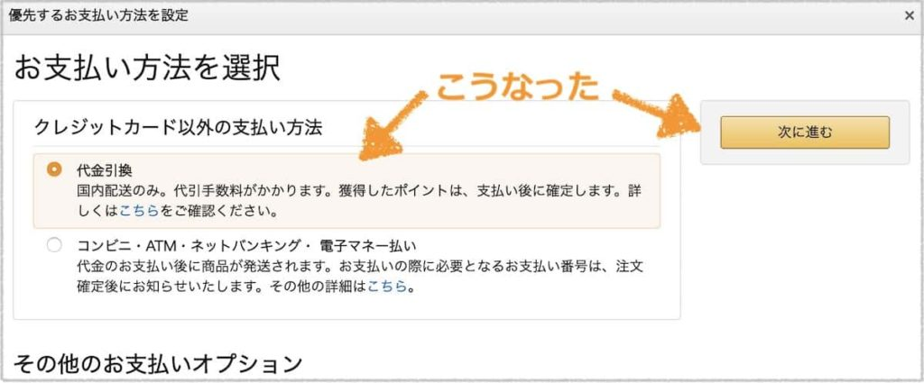 『Amazonギフト券(チャージタイプ)』支払いボタン
