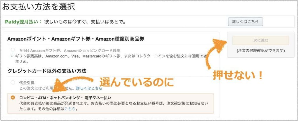 『Amazonギフト券(チャージタイプ)』でチャージできない