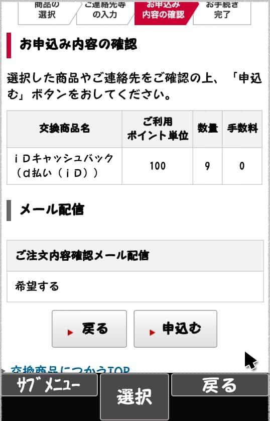 『iDキャッシュバック(d払い(iD))』の申込み内容を確認