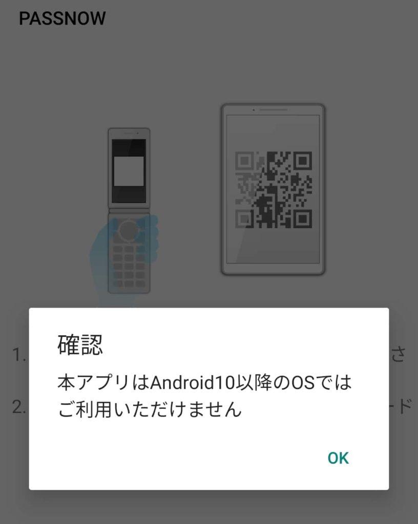 アプリ『PASSNOW』はAndroid10以降は使えない
