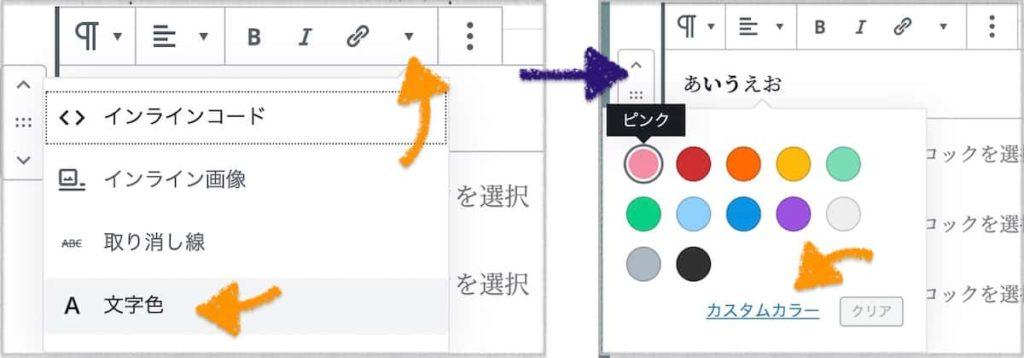 ワードプレスで一部の文字を色変更