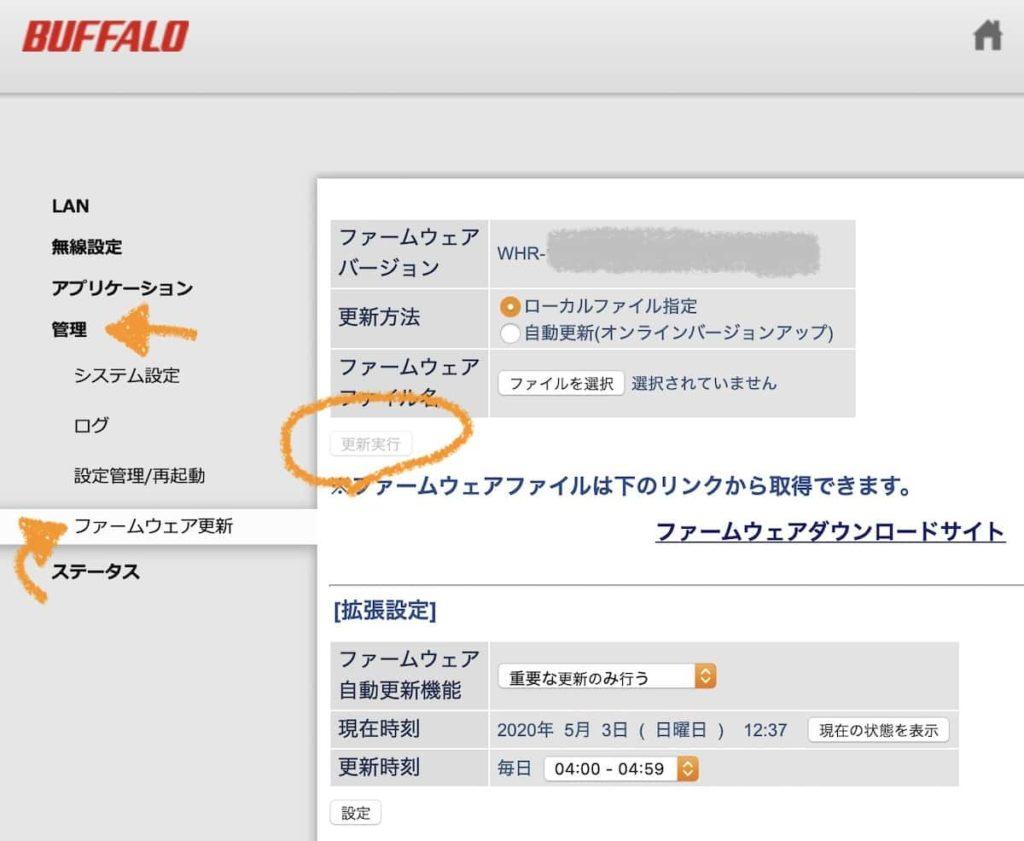 BUFFALOのWi-Fiルーターのファームウェア更新