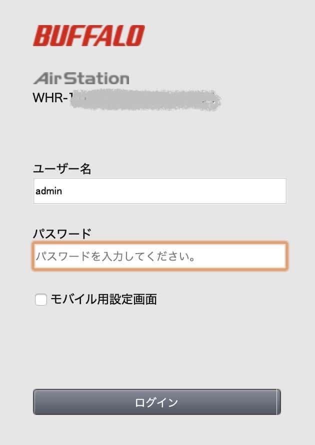 BUFFALOのWi-Fiルーターログイン画面