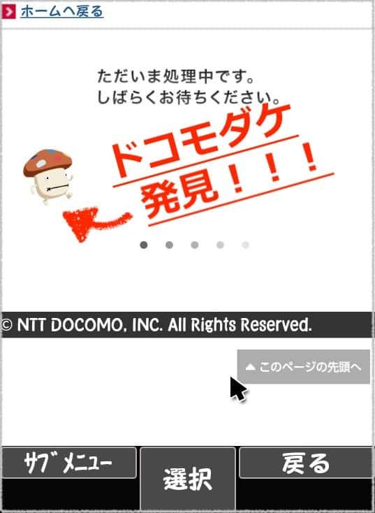 ドコモオンラインショップにドコモダケ発見!