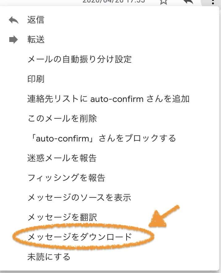Gmailを1通ダウンロード