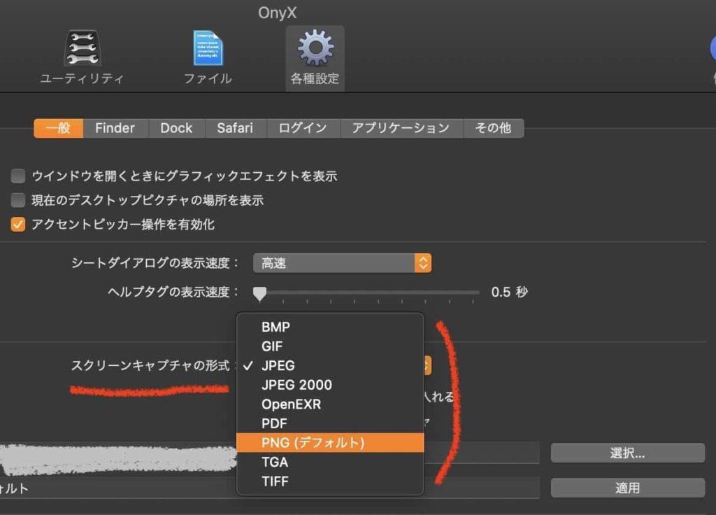 『OnyX』でスクリーンショットの拡張子変更