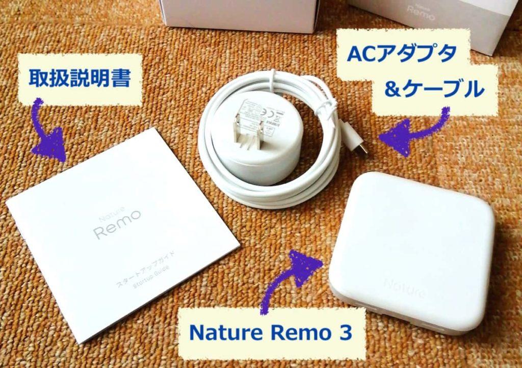 『Nature Remo 3』同梱物