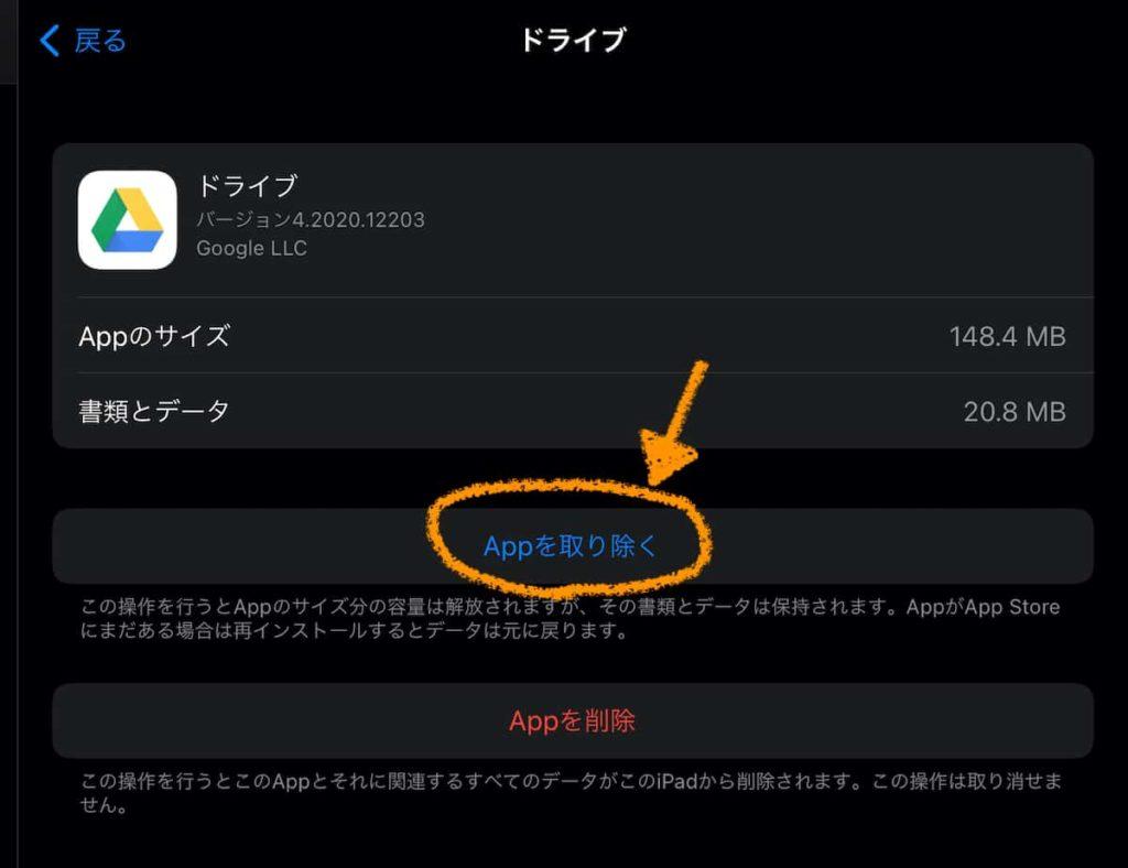 Appを取り除いて容量を空ける