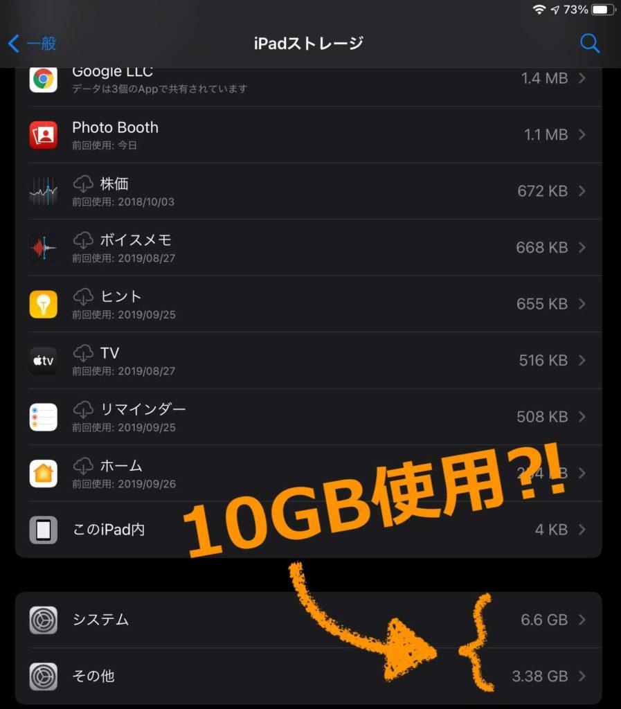 『iPadOS 14』アップデート後ストレージ