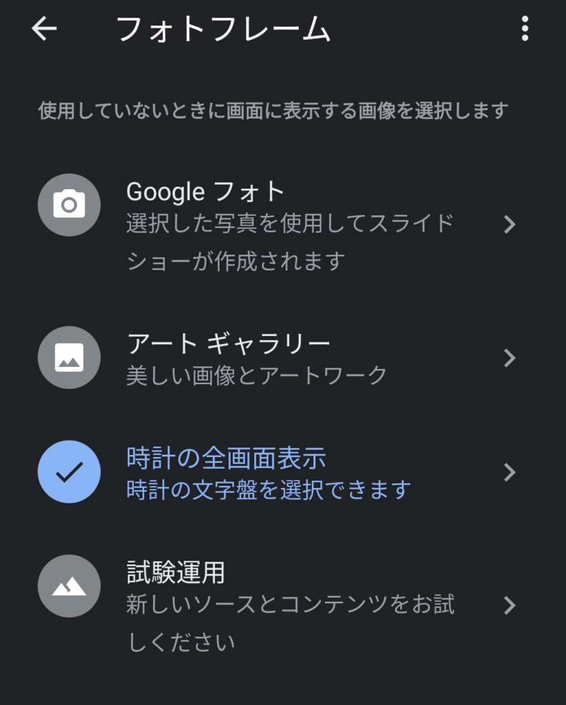 Google Homeアプリで画面設定