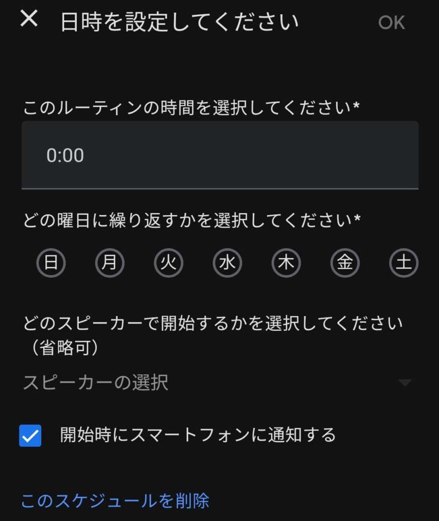 Google Homeアプリで日時設定