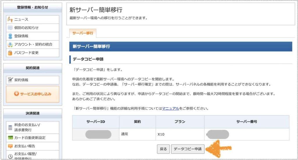 Xserverのデータコピー申請画面