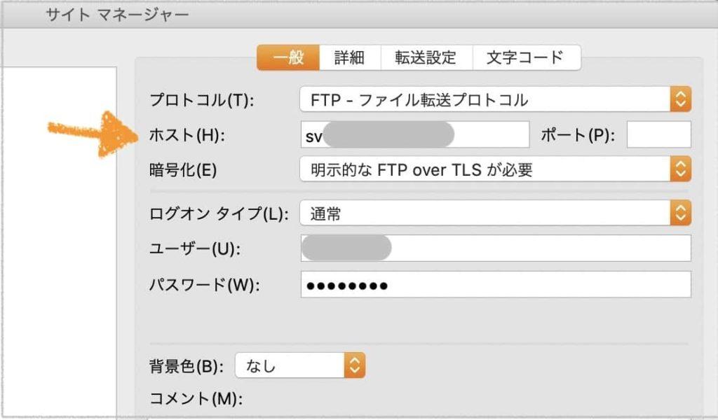 FileZillaの設定変更