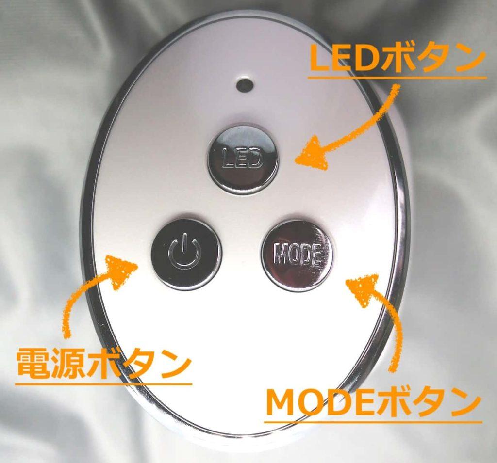 『Youmay 第五世代 電動頭皮ブラシ』ボタン