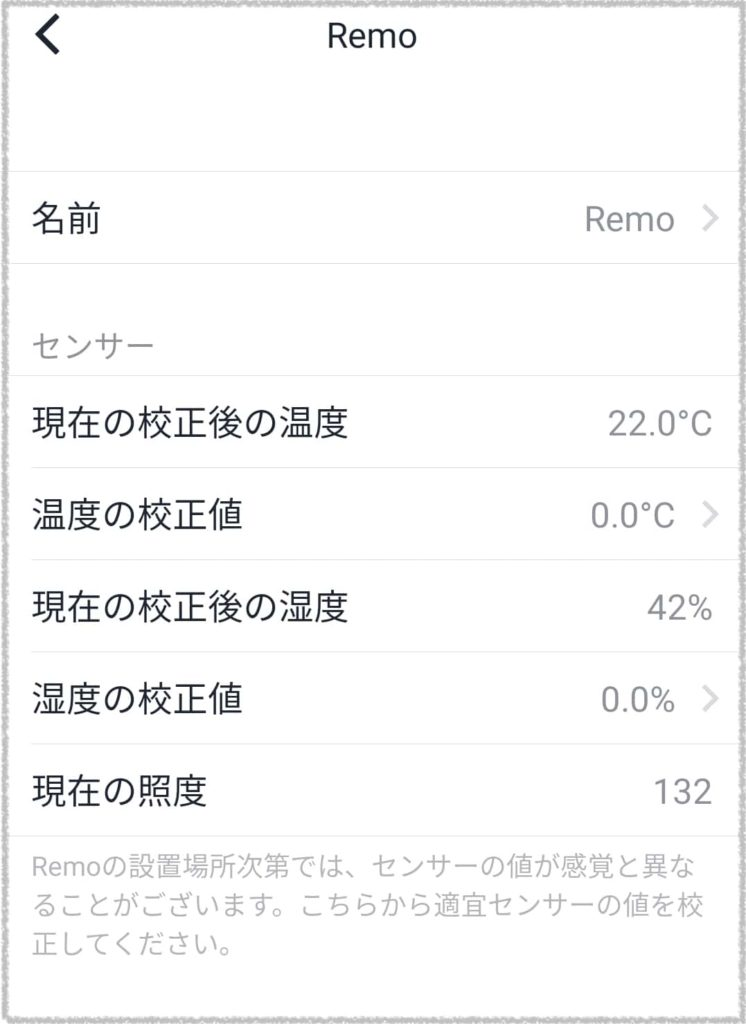 『Nature Remo 3』のアプリ画面