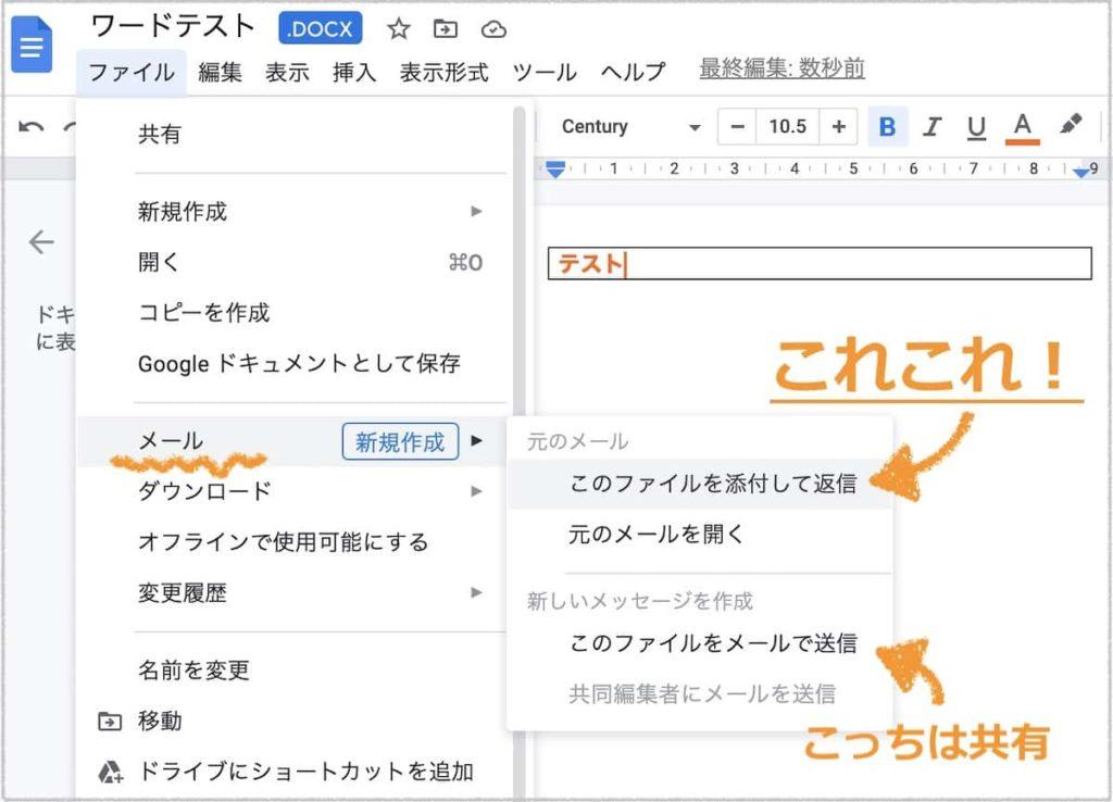 『Gmail』の添付ファイルを編集して返信