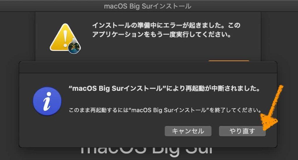 『macOS Big Sur』インストール途中のエラー