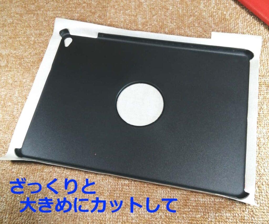 タブレットケースに合皮レザーシールを貼る
