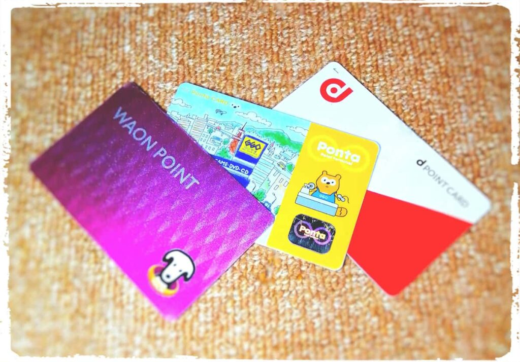 『dポイントカード』と『WAON POINTカード』と『Pontaポイントカード』