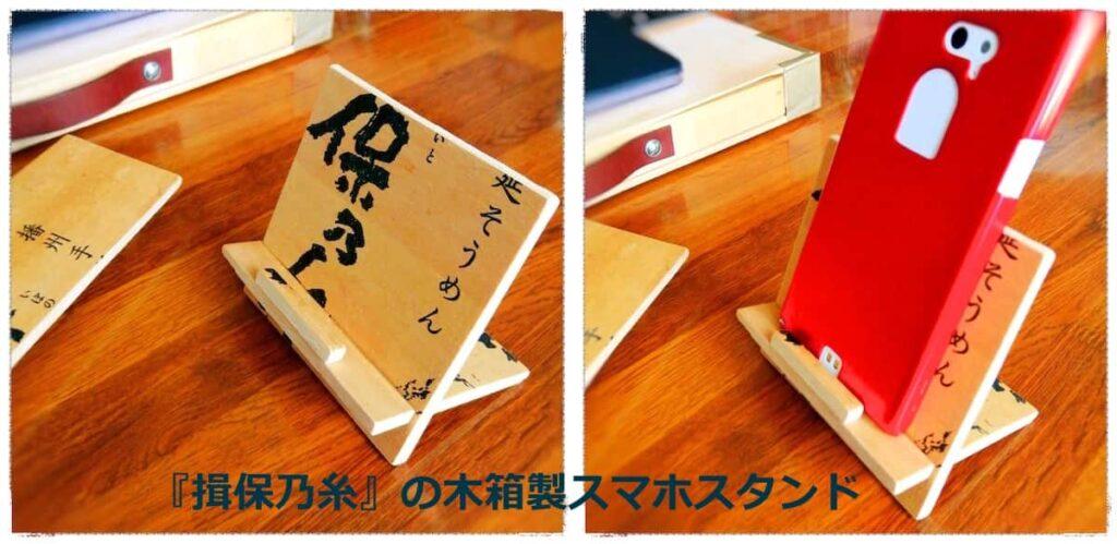 『揖保乃糸』の木箱製スマホスタンド