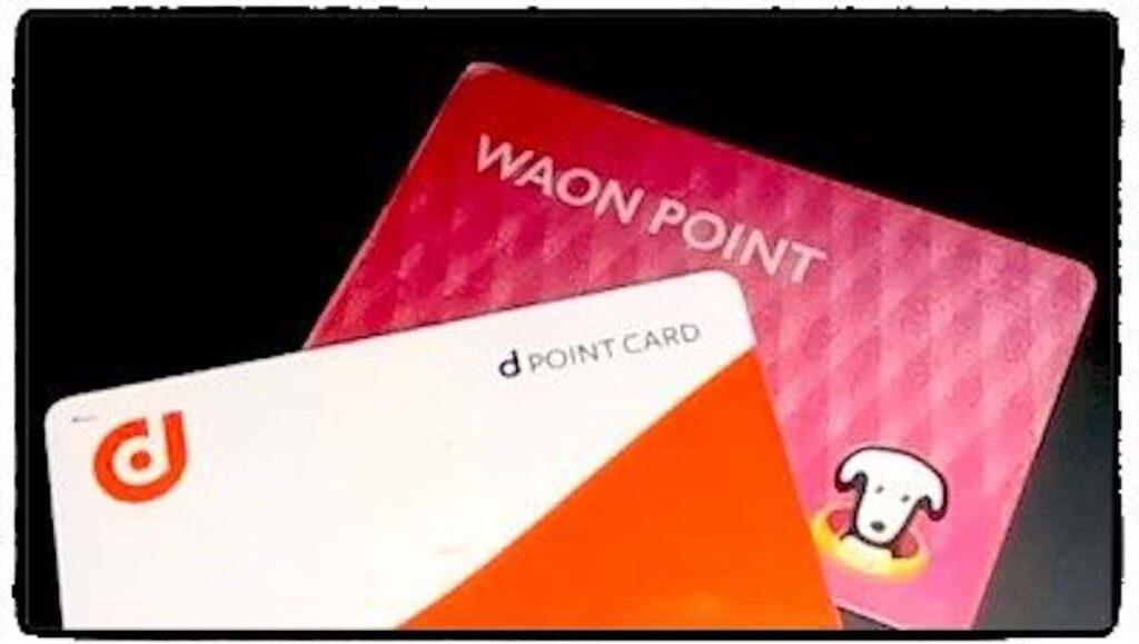 『WAON POINTカード』と『dポイントカード』