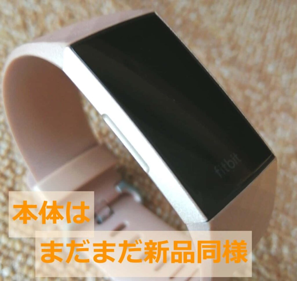 『Fitbit Charge 3』の外観は新品同様