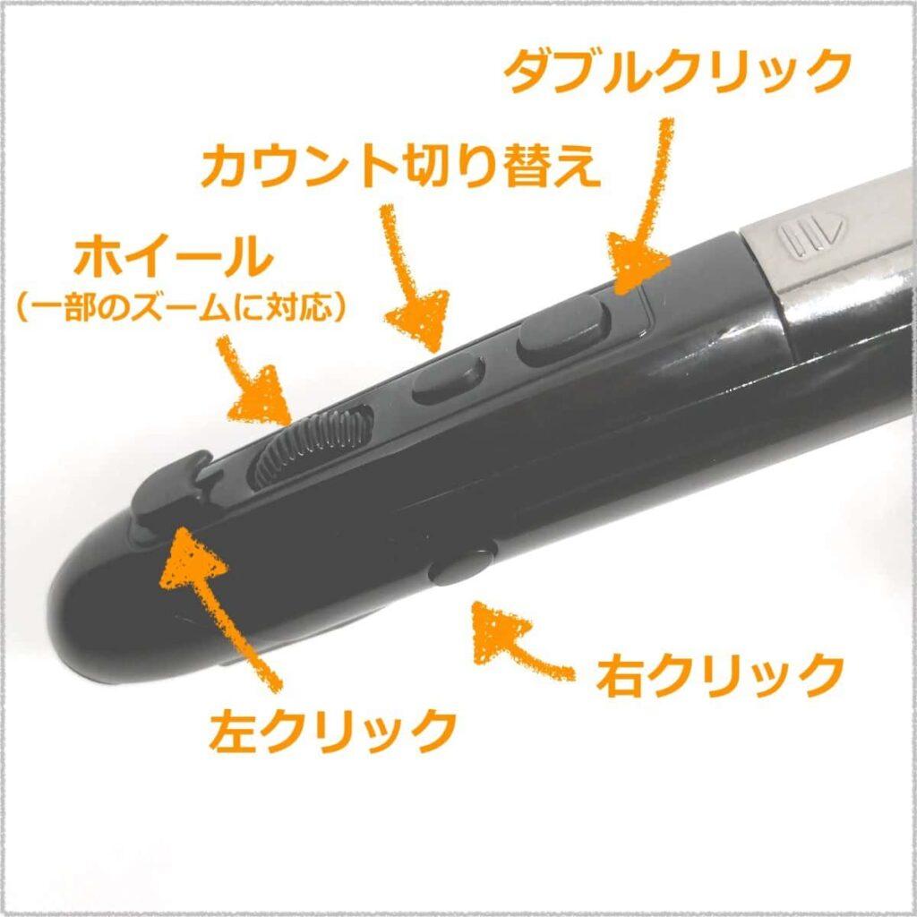 「ペン型マウス 400-MABT160」のボタン配置