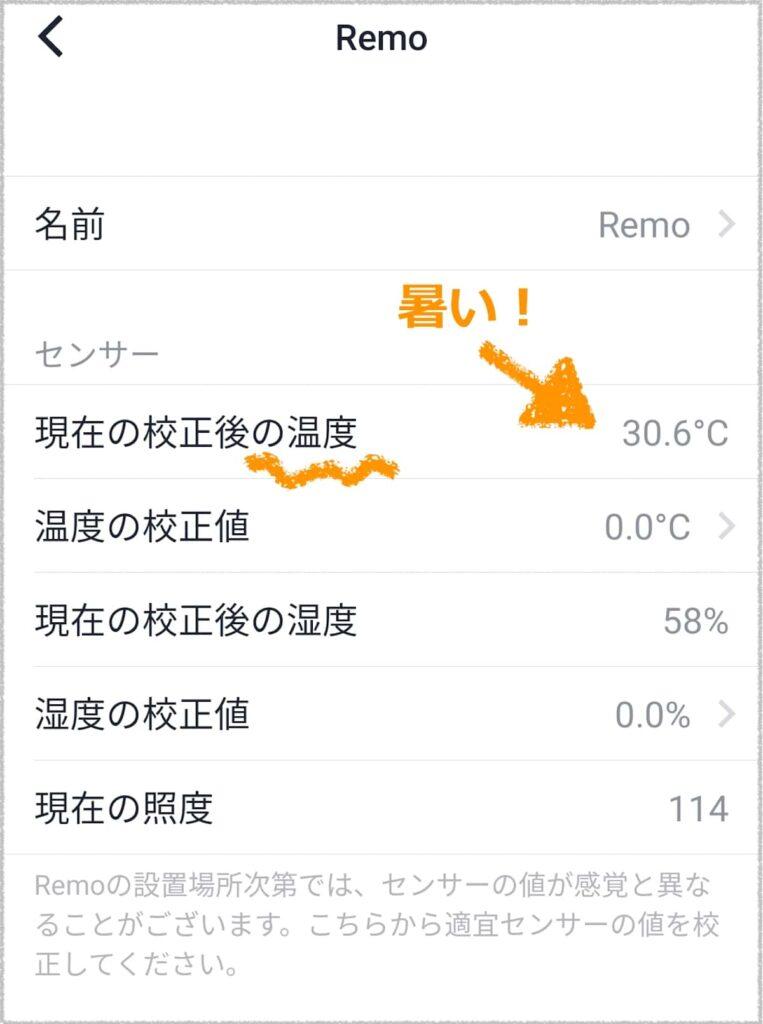 『Nature Remo 3』の温度センサーで夏の温度を確認