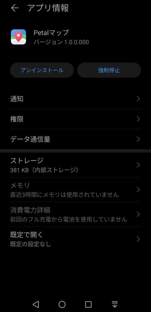 「Petalマップ」のアプリ情報