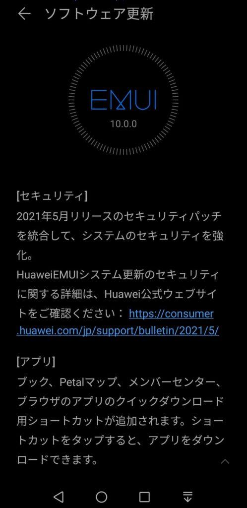 『HUAWEI nova lite 3』のソフトウェア更新内容
