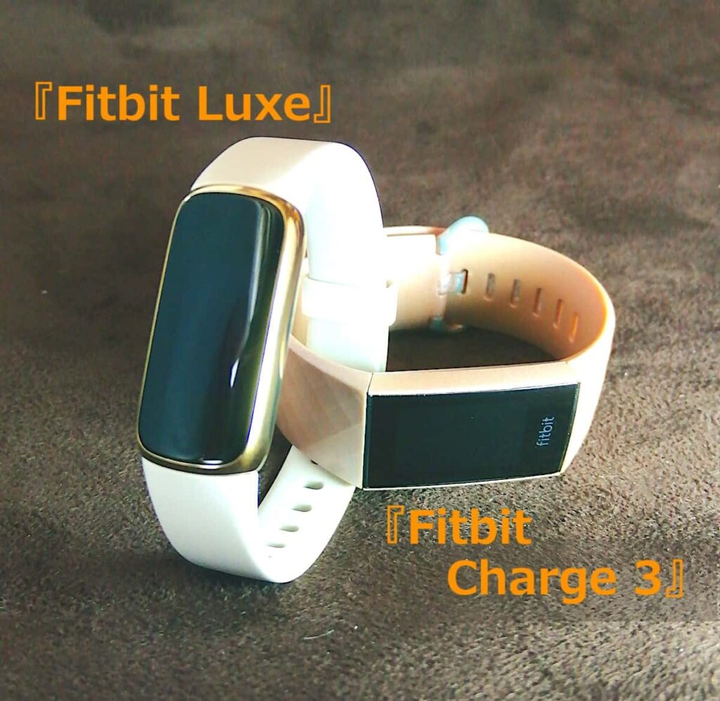 『Fitbit Luxe』と『Fitbit Charge 3』の外観比較